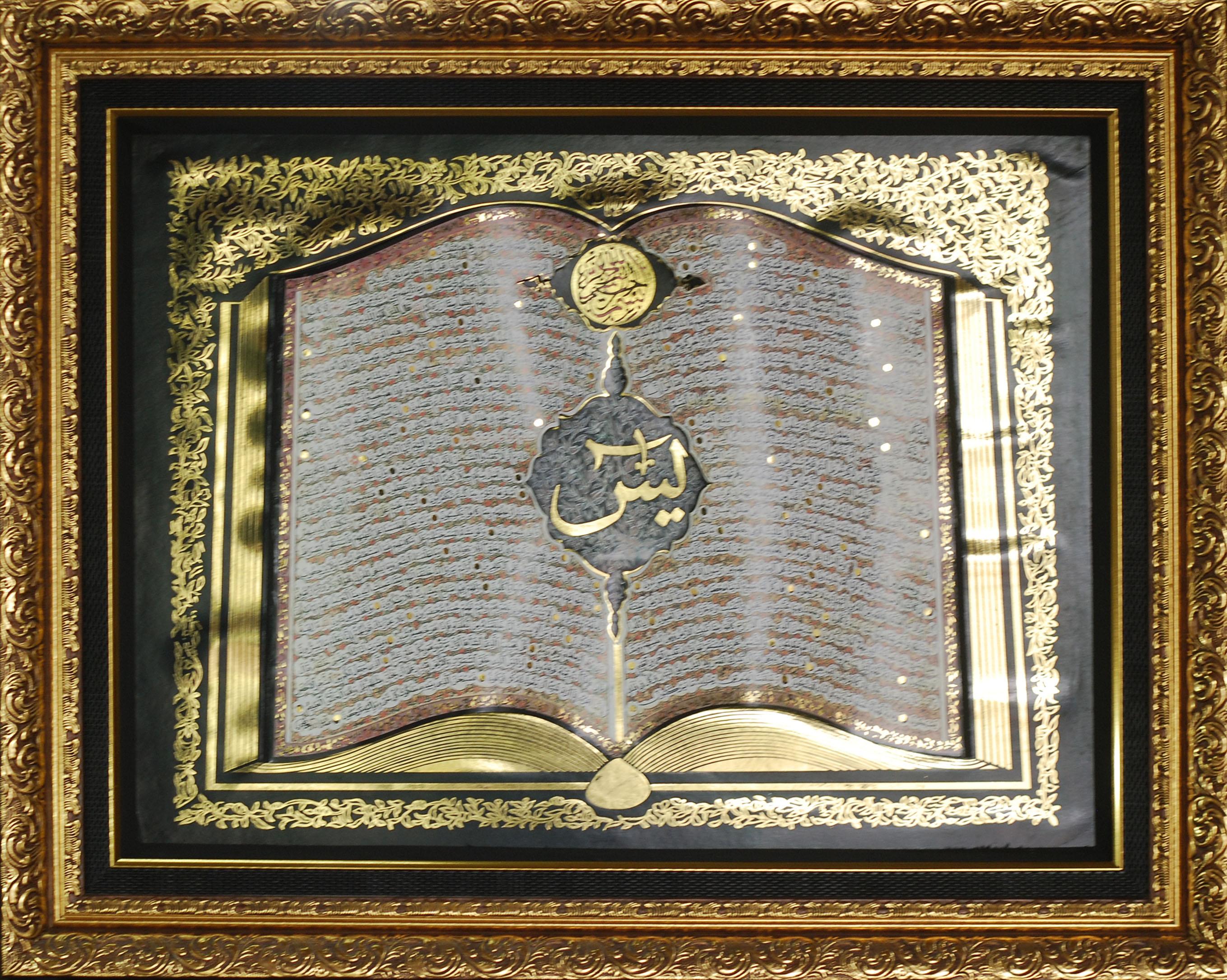 pigura kaligrafi – 0857.3133.6051 – http://jualpigurasurabaya ...