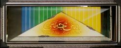 pigura kaligrafi - 0857.3133.6051 - https://jualpigurasurabaya.wordpress.com/