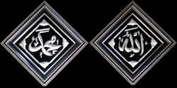 pigura kaligrafi - 0857.3133.6051 - http://jualpigurasurabaya.wordpress.com/